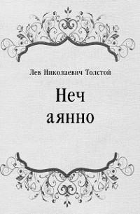 Cover Nechayanno (in Russian Language)