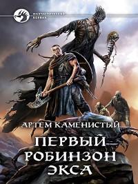 Cover Первый робинзон Экса