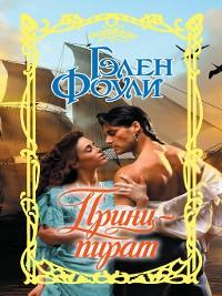 Cover Принц-пират