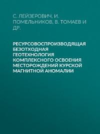 Cover Ресурсовоспроизводящая безотходная геотехнология комплексного освоения месторождений Курской магнитной аномалии