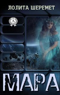Cover Мара (Книга 1)
