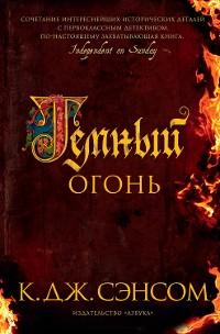 Cover Темный огонь