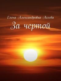Cover За чертой