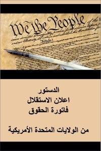 Cover الدستور وإعلان الاستقلال وقانون حقوق الولايات المتحدة الأمريكية