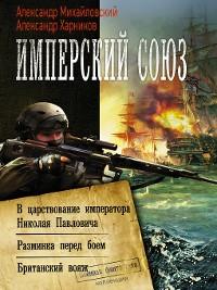 Cover Имперский союз