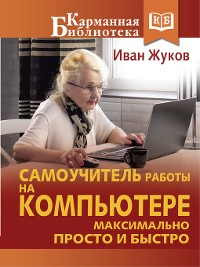 Cover Самоучитель работы на компьютере. Максимально просто и быстро