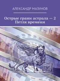 Cover Острые грани астрала – 2. Петля времени
