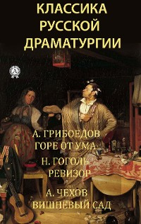 Cover Классика русской драматургии