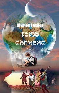Cover Гомо Сапиенс I-II