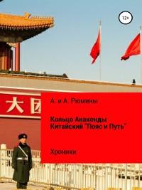 Cover Кольцо Анаконды. Китайский «Пояс и Путь». Хроники