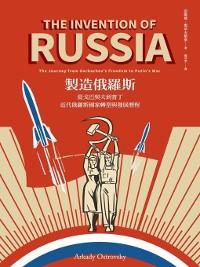 Cover 製造俄羅斯