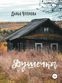 Cover Душечка