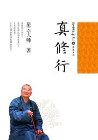 Cover Volume 27, True Practice of Buddhism
