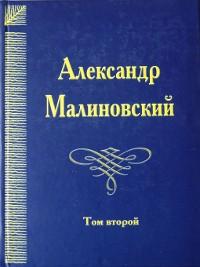 Cover Под открытым небом. Собрание сочинений в 4-х томах. Том 2
