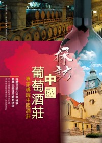 Cover Visiting Chinese wineries