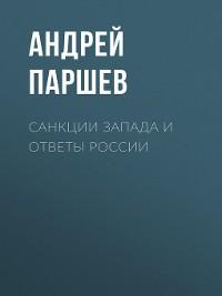 Cover Санкции Запада и ответы России