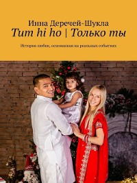 Cover Tum hi ho | Толькоты. История любви, основанная нареальных событиях