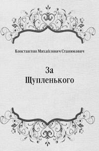 Cover Za CSHuplen'kogo (in Russian Language)