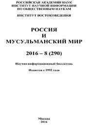 Cover Россия и мусульманский мир № 8 / 2016