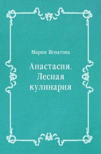 Cover Anastasiya. Lesnaya kulinariya (in Russian Language)