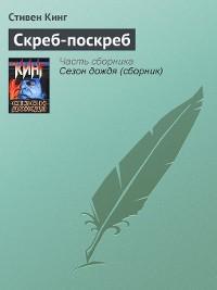 Cover Скреб-поскреб