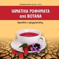 Cover Ιαματικά Ροφήματα από Βότανα