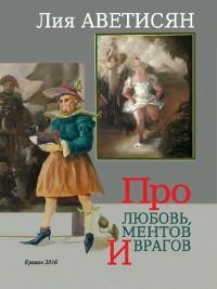 Cover Про любовь, ментов и врагов