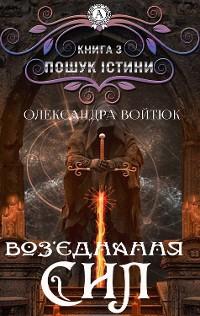 Cover Воз'єднання сил