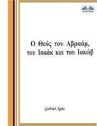 Cover Ο Θεός Του Αβραάμ, Του Ισαάκ Και Του Ιακώβ
