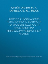 Cover Влияние повышения пенсионного возраста на уровень бедности населения РФ