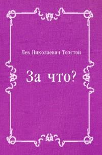 Cover Za chto? (in Russian Language)