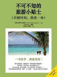 Cover 不可不知的旅游小贴士(关键时刻,救你一命) (Travel Tips That Could Save Your Life)