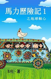 Cover 馬力歷險記 1 之地球軸心(繁體字版): The adventures of Ma Li (1)