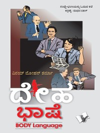 Cover Body Language (Kannada)