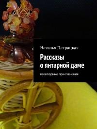 Cover Рассказы оянтарнойдаме. Авантюрные приключения