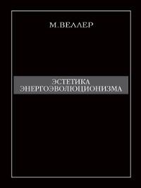 Cover Эстетика энергоэволюционизма
