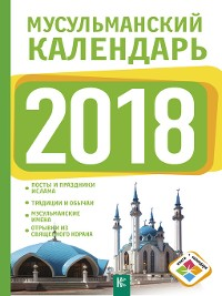 Cover Мусульманский календарь на 2018 год