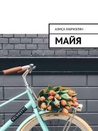 Cover Майя