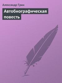 Cover Автобиографическая повесть