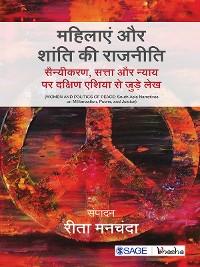 Cover Mahilaen evam Shaanti kee Raajaneeti