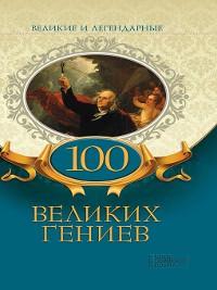 Cover 100 великих гениев