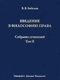 Cover Собрание сочинений. Том II. Введение в философию права