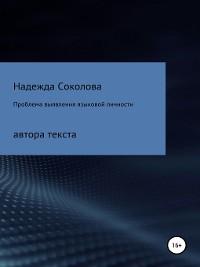 Cover Проблема выявления языковой личности автора текста