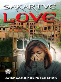 Cover SakartveLove