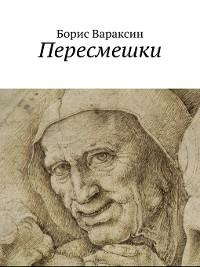 Cover Пересмешки