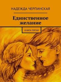 Cover Единственное желание. Книга пятая