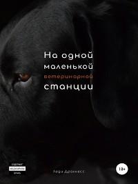 Cover На одной маленькой ветеринарной станции