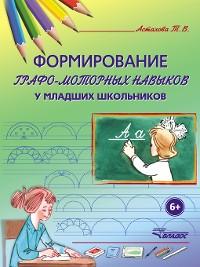 Cover Формирование графо-моторных навыков у младших школьников