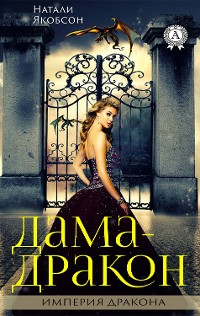 Cover Дама-дракон