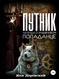 Cover Путник